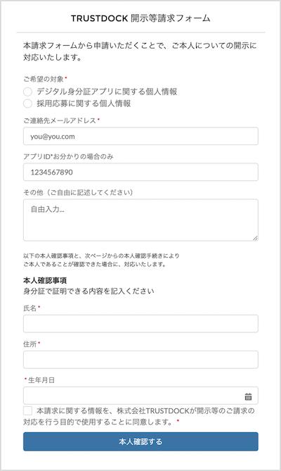 disclosure-request05