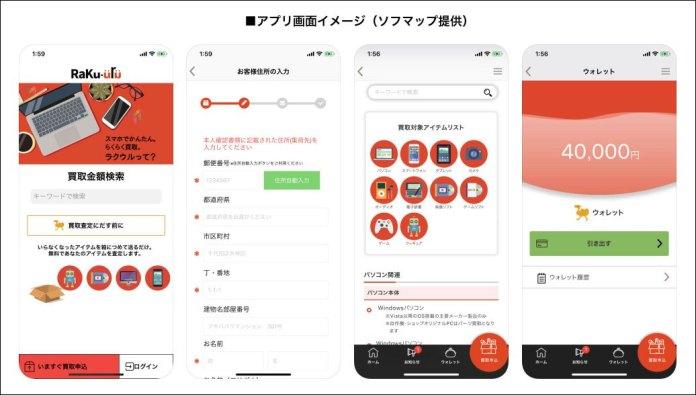 informationrakuuru-release02
