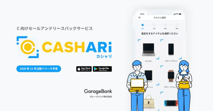 trustdock_cashari_01